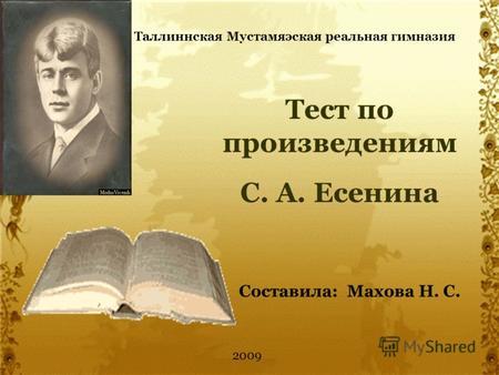 Тест по творчеству Есенина и Маяковского класс с ответами