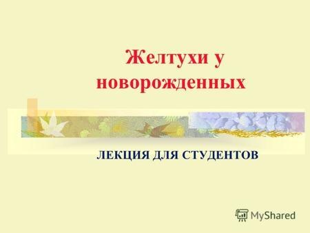 Токсический гепатит цитостатики