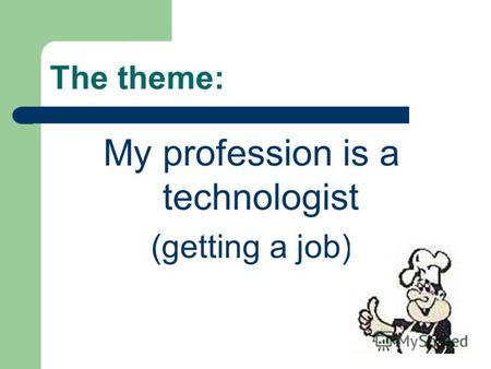 The theme: My profession is a technologist (getting a job)
