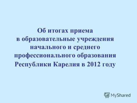 Свежие новости славянского района