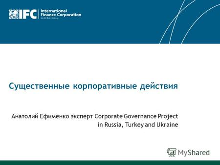 Существенные корпоративные действия Анатолий Ефименко эксперт Corporate Governance Project in Russia, Turkey and Ukraine.