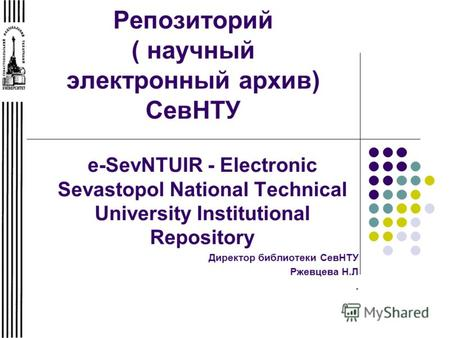 Репозиторий ( научный электронный архив) СевНТУ e-SevNTUIR - Electronic Sevastopol National Technical University Institutional Repository Директор библиотеки.