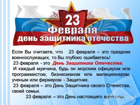 Труды открытка 23 февраля ход урока бесплатно
