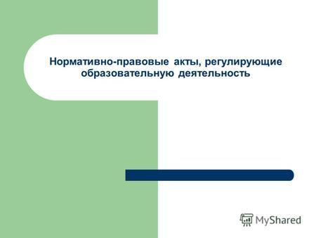 О практике государственной регистрации нормативных правовых актов.