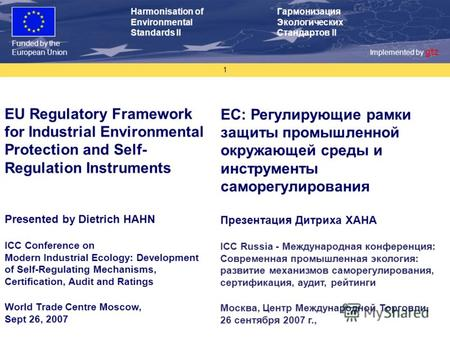 Funded by the European Union Implemented by gtz Harmonisation of Environmental Standards II Гармонизация Экологических Стандартов II 1 EU Regulatory Framework.