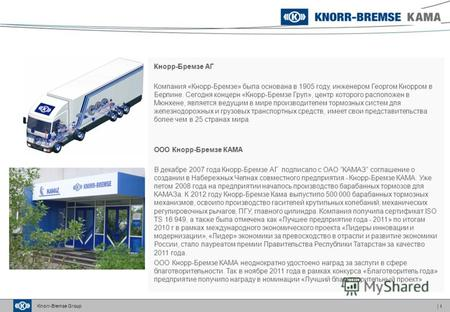 Knorr-Bremse Group 1 Кнорр-Бремзе АГ Компания «Кнорр-Бремзе» была основана в 1905 году, инженером Георгом Кнорром в Берлине. Сегодня концерн «Кнорр-Бремзе.