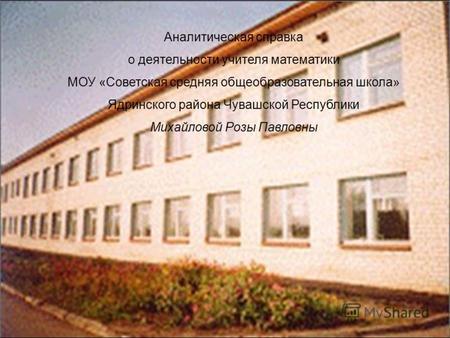 DOC Годовой план работы на 2013-2014 учебный
