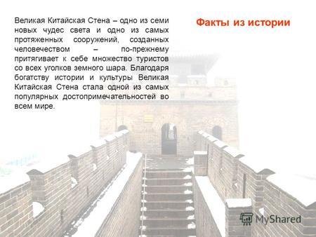 На великая презентации стена китайская тему