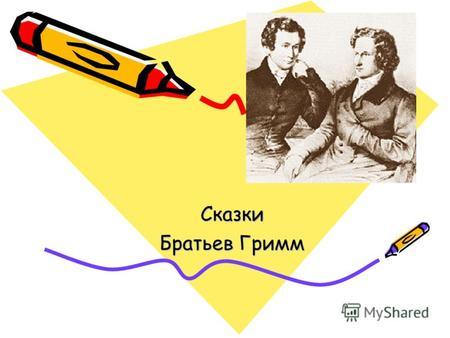 Братья Гримм Презентация