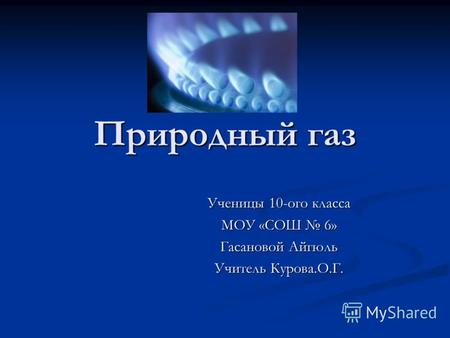 Природный газ доклад 4 класс