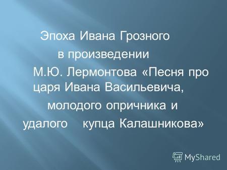 Кто сочинение на свободную теме судьба купца калашникова
