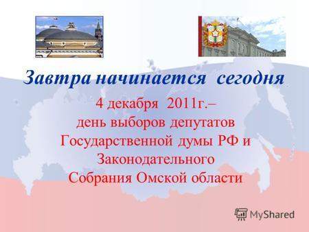 Выборами депутатов государственной думы первого созыва состоялось всенародное голосование по проекту конституции рф