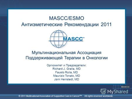 © 2011 Multinational Association of Supportive Care in Cancer TM All rights reserved worldwide. MASCC/ESMO Антиэметические Рекомендации 2011 Мультинациональная.