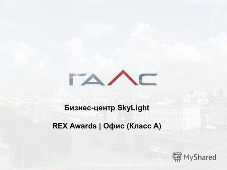 Бизнес-центр SkyLight REX Awards | Офис (Класс А).