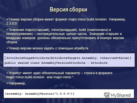 Версия сборки Номер версии сборки имеет формат major.minor.build.revision. Например, 2.3.0.0 Значения major(старший), minor(младший), build (компоновка)