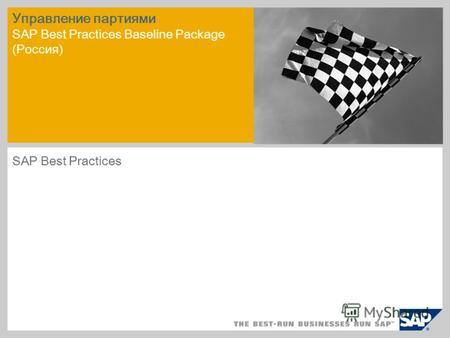 Управление партиями SAP Best Practices Baseline Package (Россия) SAP Best Practices.