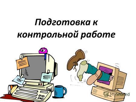 Презентация на тему Измерение информации класс  Подготовка к контрольной работеПодготовка к контрольной работе