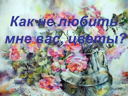 Презентацию на тему цветок розы