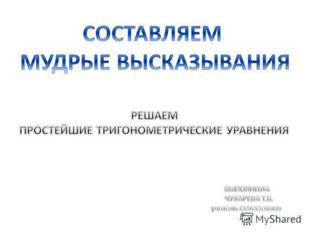 Презентация На Тему Я Коммерсант