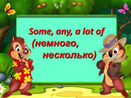 Some, any, a lot of (немного, (немного, несколько) несколько)