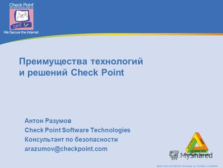 ©2005 Check Point Software Technologies Ltd. Proprietary & Confidential Преимущества технологий и решений Check Point Антон Разумов Check Point Software.