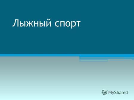 Презентация на тему История развития лыжного спорта Лыжный  Лыжный спорт ОПВ Как развивается лыжный спорт в России В ходе исследования мы