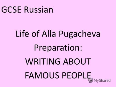 GCSE Russian Life of Alla Pugacheva Preparation: WRITING ABOUT FAMOUS PEOPLE.