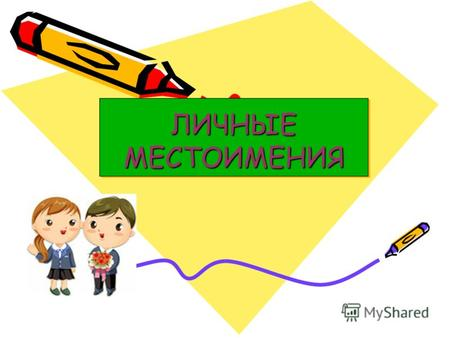 ЛИЧНЫЕ МЕСТОИМЕНИЯ. Местоимения I You He We She They It.
