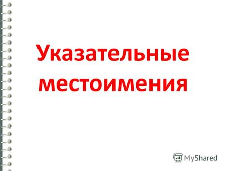 Указательные местоимения. this This is a that That is a(n)