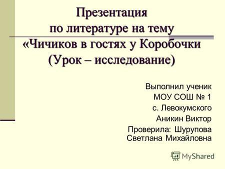 Презентация На Тему Образ Чичикова