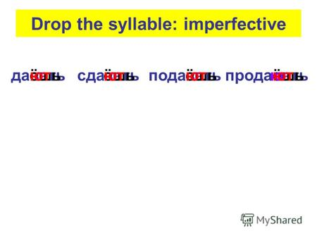 Drop the syllable: imperfective даватьсдаватьподаватьпродаватьёшь ююююют.