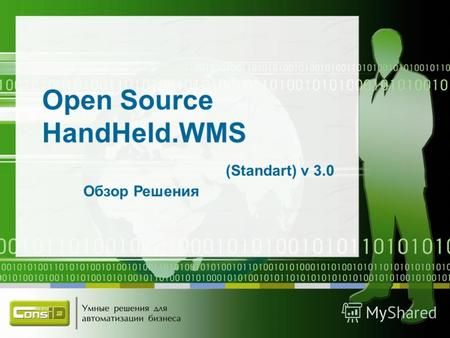 Open Source HandHeld.WMS (Standart) v 3.0 Обзор Решения.