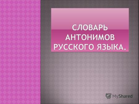 Словарь антонимов русского языка 16 фотография