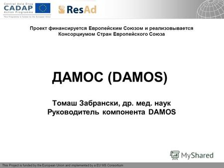 7/4/2013 Seite 1 This Project is funded by the European Union and implemented by a EU MS Consortium Проект финансируется Европейским Союзом и реализовывается.