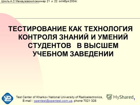Test Center of Kharkov National University of Radioеlectronics, E-mail : opentest@opentest.com.ua, phone 7021 326opentest@opentest.com.ua Шкиль А.С Межвузовский.