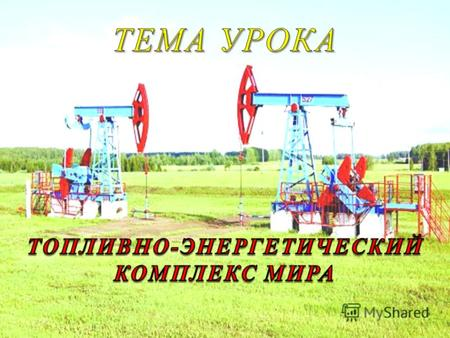 Организация странэкспортёров нефти (англ. The Organization of the Petroleum Exporting Countries; сокращённо ОПЕК, англ. OPEC), основанная в 1960 г. рядом.