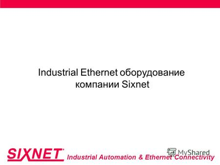 Industrial Automation & Ethernet Connectivity Industrial Ethernet оборудование компании Sixnet.