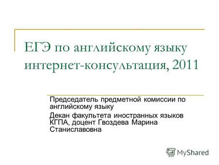 инструкция по от для председателя предметной комиссии - фото 9
