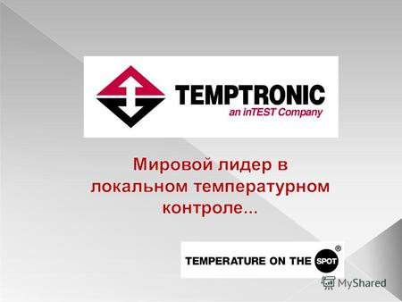 Sharon Facility 63,000 Sq. Ft.Линейка продукции Temptronic ThermoStream ® ThermoChamber ®