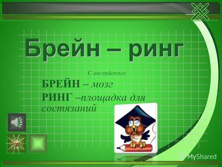 Февраля брейн-ринг по русскому языку знатоки русского языка