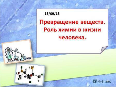 """Презентация по химии """"роль химии в жизни человека"""" скачать."""