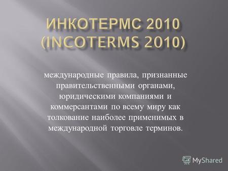 Инкотермс 2010 (Incoterms 2010) -полный текст с комментариями.