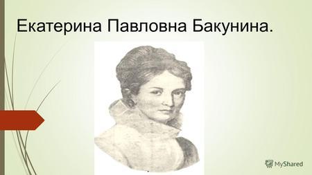 александр сергеевич пушкин круг знакомств тютчев