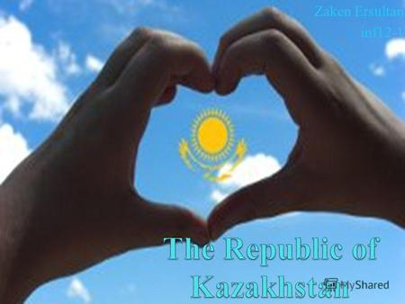 Zaken Ersultan inf12-1- October 25, 1990 adopted the Declaration on State Sovereignty. - December 16, 1991 Kazakhstan announced independence. - August.