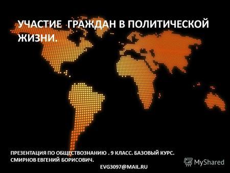 Скачать презентацию по обществознанию на тему политический режим