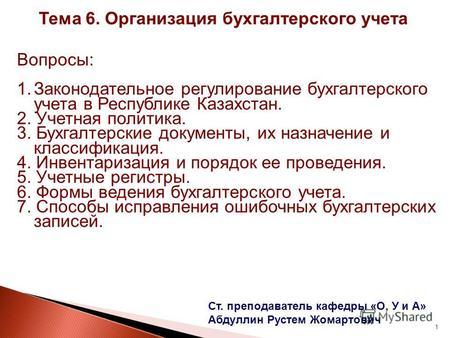 Порядок ведения кассовых операций в РФ в 2018-2019 годах