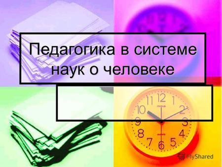 "Презентации на тему ""по педагогике"". Скачать бесплатно и ...: http://www.myshared.ru/theme/prezentatsii-po-pedagogike/"