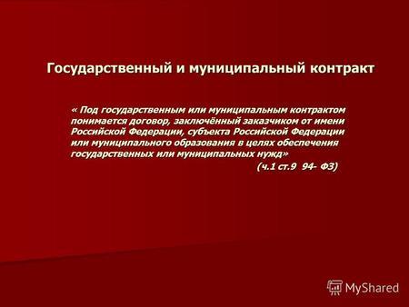 Положение о финансовом отделе   Красноармейский район