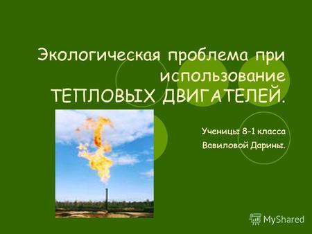 Презентация на тему Экологические проблемы использования  Экологическая проблема при использование ТЕПЛОВЫХ ДВИГАТЕЛЕЙ Ученицы 8 1 класса Вавиловой Дарины