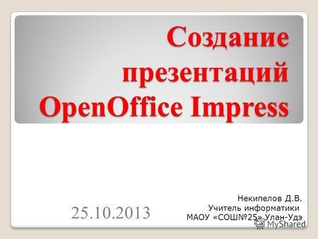 Скачать программу для презентации openoffice